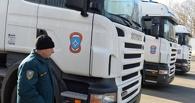 На юго-восток Украины прибыл шестой гуманитарный конвой из России