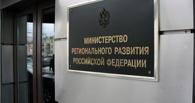 Планы подготовки к 300-летию Омска хотят услышать в Минрегионразвития
