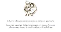 Чеченский суд заблокировал страницу сообщества атеистов в соцсети «ВКонтакте»
