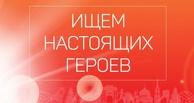 В Омске закончился прием заявок на премию «Народный герой»