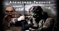 В Москве издали книгу жителя Омской области о сталкере-полумутанте