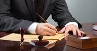 Нотариальное удостоверение сделок с недвижимостью стало обязательным для омичей