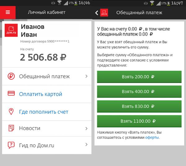 «Дом.ru Агент» для Android стал более функциональным