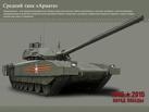 Минобороны рассекретило танк «Армата» за пять дней до Парада Победы