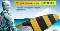 «Билайн» и ESET объявляют о запуске конкурса, главным призом которого станет летнее путешествие за границу