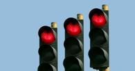Куйбышева, Дианова и Химиков: омичи выбрали улицы для новых светофоров