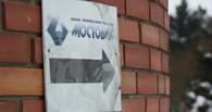 «Мостовик» подал иск в Арбитражный суд о признании себя банкротом