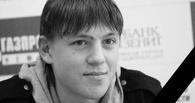 В Омске почтят память Алексея Черепанова