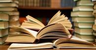 Омичи смогут сдать «Тотальный экзамен» по литературе
