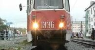 В Омске трамвай насмерть задавил человека
