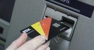 Банки смогут самостоятельно блокировать сомнительные карточные операции