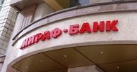 Накануне банкротства омский «Мираф-банк» начал выводить активы