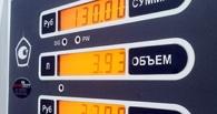 Российский Минфин лоббирует повышение акцизов на бензин с апреля
