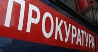 Под контролем прокуратуры минкульт проверит снос памятника в Омске