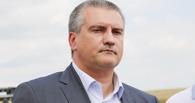 Наш Беверли-Хиллз: Сергей Аксенов позвал мировых знаменитостей в Крым на ПМЖ