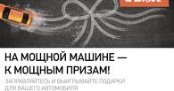 С АЗС «Газпромнефть» к мощным призам