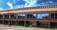 Омский институт сервиса вошел в состав «политеха»