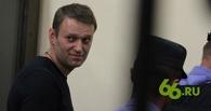 Алексея Навального приговорили к пяти годам условно по делу «Кировлеса»