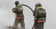 В Омске частный дом в Кировском округе тушили 30 пожарных