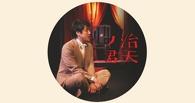 Из Токио приедет на гастроли в Омск японский театр «Шоколадный торт»