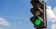 В Омске изменили работу светофора у «Континента»
