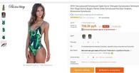 «Сексуальный Купальник Один Кусок Женщин» задержится: AliExpress приостановил поставки в РФ
