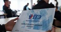 В Омской области с ЕГЭ выгнали уже 11 человек