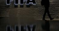 В Швейцарии арестовали чиновников FIFA. Угрозы срыва ЧМ-2018 в России пока нет
