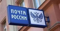 В Омске задержали банду мошенников, обналичивших 6 000 000 рублей «Почты России»