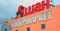 В Омском «Ашане» появится больше местных продуктов