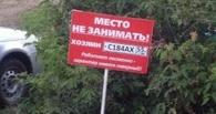 В Лукьяновке омич самовольно «застолбил» место для парковки