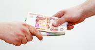В России перепишут всех уволенных за коррупцию чиновников