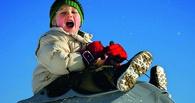 Чтобы зимние забавы не обернулись бедой или как уберечься от травм на горках: инструкция по безопасности от МЧС по Омской области