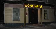 В Омске ломбард продавал заложенные вещи без разрешения нотариуса