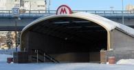 Департамент архитектуры продолжает строительство метро в Омске