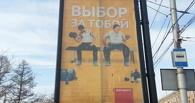 В Омске появилась социальная реклама против фастфуда
