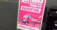 Омичи решили развозить бытовую технику по Казахстану