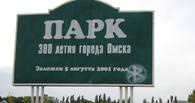 Утверждена дорожная карта по дальнейшему благоустройству парка 300-летия Омска