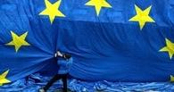 ЕС отказался вводить новые санкции в отношении России