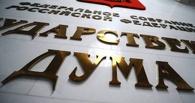 Депутаты обсуждают законопроект досрочного роспуска Госдумы РФ