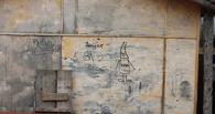 В Омской крепости появился знак Ку-Клукс-Клана