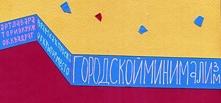 Как провести выходные в Омске: городской минимализм и Stand Up