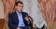 Хотите зарабатывать — идите в бизнес: Дмитрий Медведев назвал низкие зарплаты преподавателей нормой