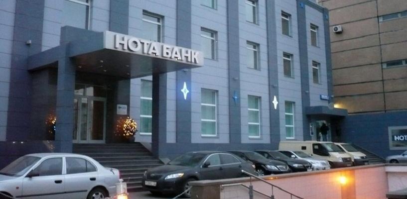 Центробанк отозвал лицензию у «НОТА-банка» и еще трех кредитных организаций