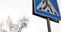 В Омской области водитель «шестерки» сбил на «зебре» женщину с ребенком