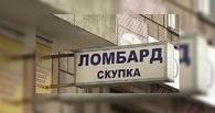 В Омске «Почта России» незаконно отдала чужое помещение ломбарду