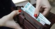 Омичка успела потратить украденные 235 000 рублей за четыре дня