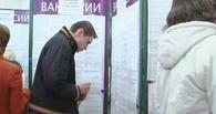 Омским работодателям требуются врачи, сварщики и квалифицированные бухгалтеры