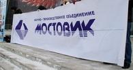 Процедуру банкротства «Мостовика» продлили на полгода