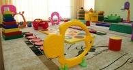 В Ленинском округе Омска открылся детский сад на 150 мест